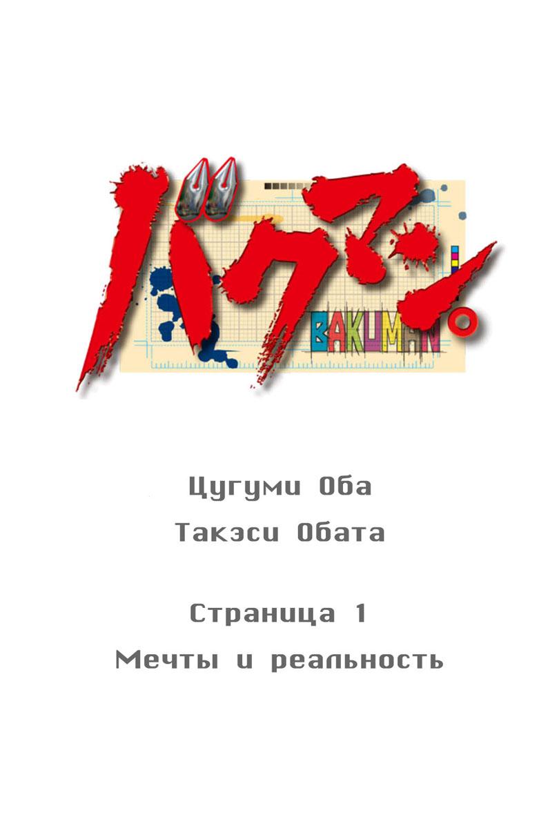 Манга Онлайн - Bakuman / Бакуман 1 - 1 Мечты и Реальность - Страница №1 - Bakuman