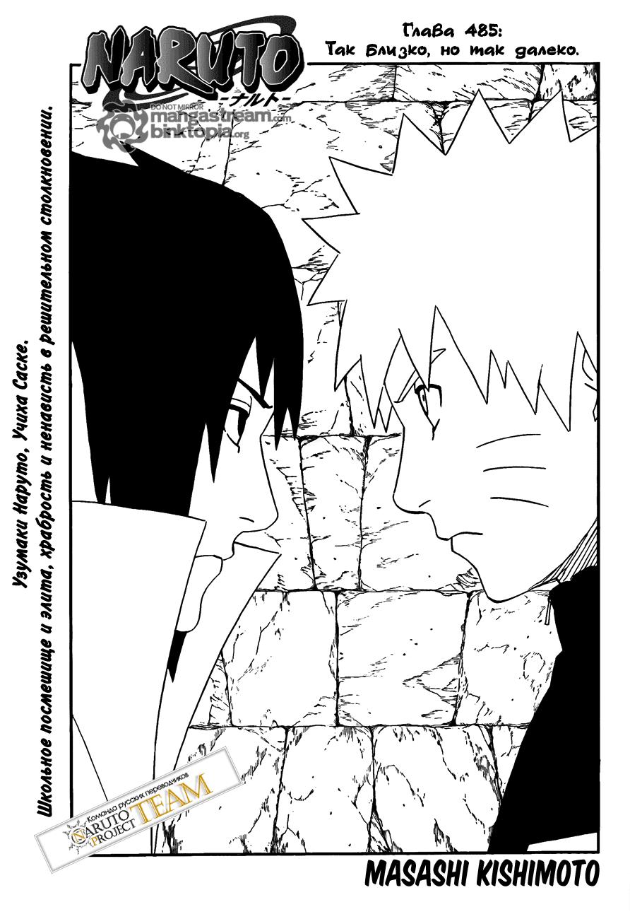 Манга Naruto / Наруто Манга Naruto Глава # 485 - Так близко, но так далеко, страница 1