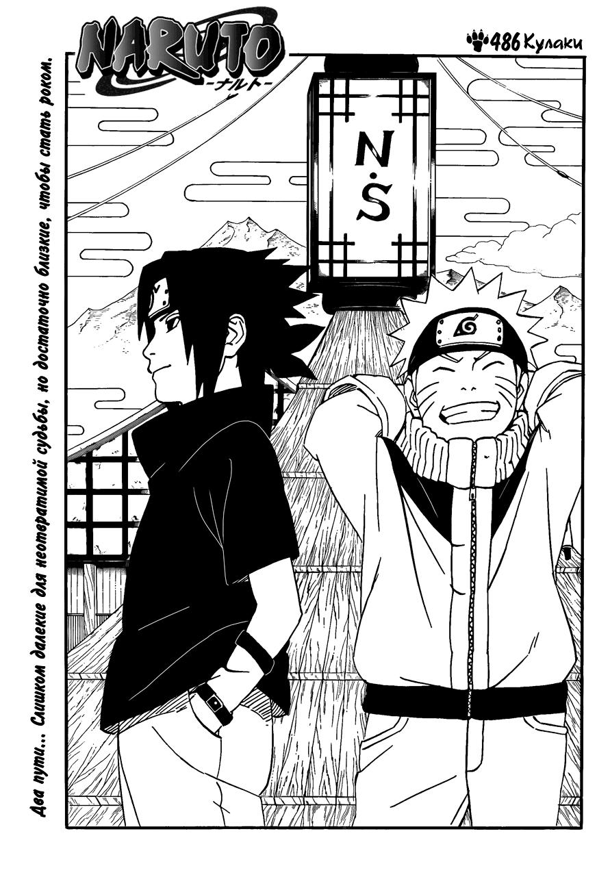Манга Naruto / Наруто Манга Naruto Глава # 486 - Кулаки, страница 1