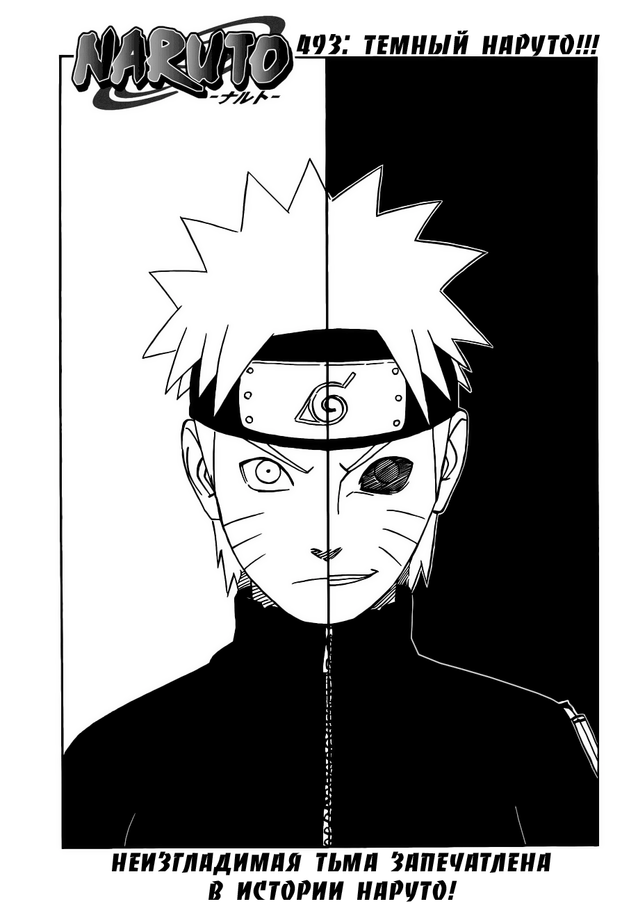 Манга Naruto / Наруто Манга Naruto Глава # 493 - Темный Наруто!!!, страница 1