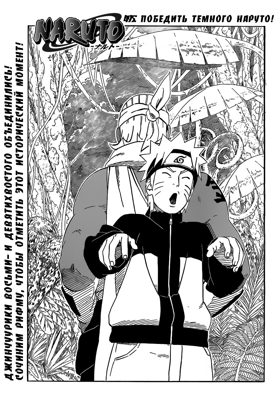 Манга Naruto / Наруто Манга Naruto Глава # 495 - Победить темного Наруто!, страница 1